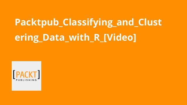 آموزشطبقه بندی و جمع آوری داده ها باR